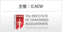 主催:ICAEW(Institute of Chartered Accountants in England and Wales)